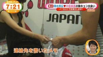 中島めざまし2.jpg